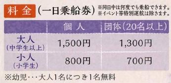 ↑本年4月からの料金一覧です
